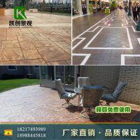 《清镇市压膜地坪》 压膜混凝土、混凝土压膜、彩色混凝土