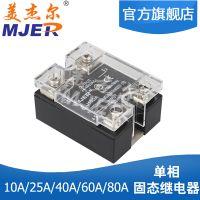 美杰尔 DA10A DC24V 220V 直控交 ssr 固态继电器 GJ10DA SSR10DA