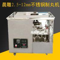 晨雕制丸机小型2.5-12mm不锈钢制丸机 商用水蜜丸-药丸机价格