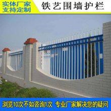 河源围墙栅栏铁栏杆 阳江服务区隔离栏杆厂家 锌钢围栏现货