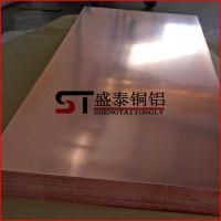 优质环保T2紫铜板 10mm厚 20mm厚 价格低 质量优
