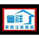 天津市会祥顺达彩钢制品有限公司
