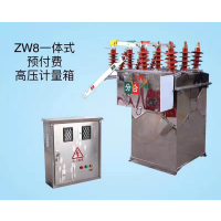 JLSZWY-10Ⅳ ZW8一体式预付费高压计量箱