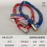 安邦链条锁自行车锁长度可定制链条AB-6112P套胶管长1M