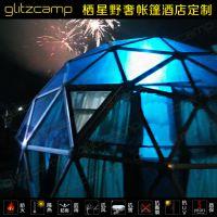 球形玻璃帐篷 可配门窗 内装配套 5-40米定制圆形温室玻璃屋