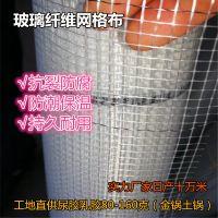 网格布防裂布网玻璃纤维玻纤网保温网抹墙网