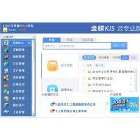 武汉金蝶软件售后服务好的公司 金蝶KIS专业版 中小企业ERP系统