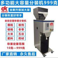 厂家直销 茶叶分装机 全自动颗粒 粉剂 茶叶灌装机 可定制1-5000