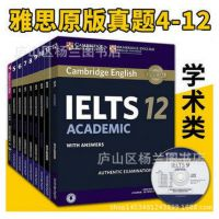 剑桥雅思真题4-12全套9本IELTS真题剑4-5-6-7-8-9-10-11-12学术类
