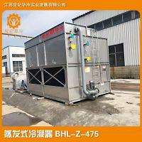 蒸发式冷凝器BHL-Z-475