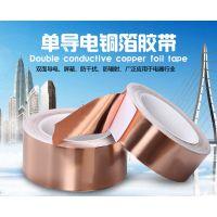 屏蔽材料系列导电铜箔胶带3M 单双导电铜箔铝箔胶带