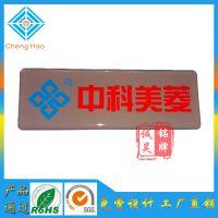 工厂订制 美菱冷藏柜商标生产滴胶标牌优质丝印水晶滴胶铭牌