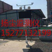 供应CXJ-HBJC05扬尘监测设备 创星捷扬尘在线监测仪