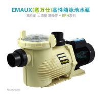 泳池设备 循环水泵 高性能适合商业泳池 EMAUX/意万仕EPH水泵
