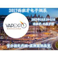 西班牙电子烟展(中国总代理)