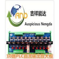 吉祥能达 10路PLC晶体管放大板PLC输出控制板
