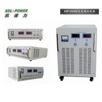 河北120V300A大功率直流稳压电源价格 成都军工级交直流电源厂家-凯德力KSP120300