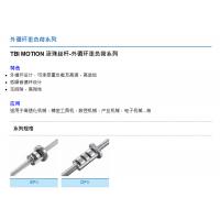 TBI双螺母滚珠丝杆;SFVR5005D1N型;DFVR5005D1N型;台湾进口螺母 丝杆
