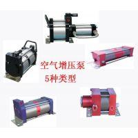 压缩空气增压泵 空气压力泵  空气压力放大器
