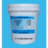 ECM改性环氧树脂水泥砂浆 EECM环氧修补砂浆 环氧树脂砂浆砂浆