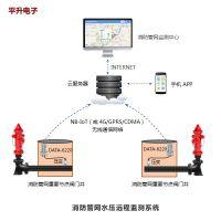消防水管网监测系统、消防供水管网水压远程监测管理系统