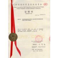 中国商会贸促会认证船公司证明 船证明 船证