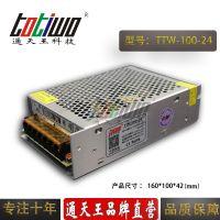 通天王24V100W(4.17A)电源变压器 集中供电监控LED电源
