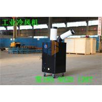 厨房机房工厂工位仓库制可冷移动空调