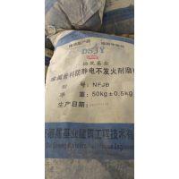NFJ金属防静电不发火地坪专用强化材料 北京德晟基业厂家销售防静电不发火材料
