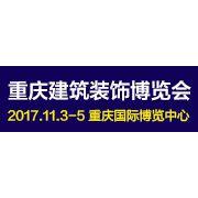 2017 重庆国际建筑装饰博览会