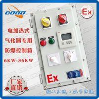 电加热控制箱 气化器防爆汽化炉配电箱 BXM(D)-12KW IP65 谷子防爆