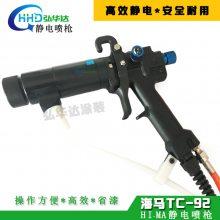天津宝坻静电喷枪 天津优质厂家弘华达专业静电喷枪