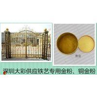 深圳铁艺用环保耐候金色系列珠光粉