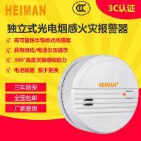 海曼独立式无线烟雾感应探测器家用高灵敏度火灾烟感报警器消防3C认证