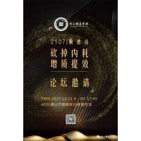 2017中国式精益管理之实战技术论坛,这次不要错过了!