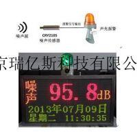 价格多少RYS-CRY2120A型噪声报警传感器 购买使用