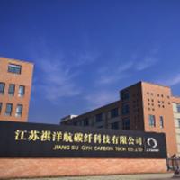 江苏祺洋航碳纤科技有限公司