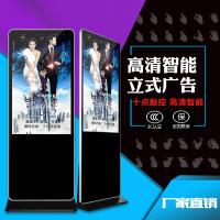 供应全高清数字标牌液晶立式广告机落地竖式带触控 I3版+触控 薄款