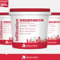 澳达混凝土复合防水剂AD9312 水泥地坪防水剂 渗透结晶永凝防水剂