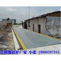 湄潭县10米100吨地磅秤卖多少钱一台