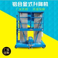 供应黑吉辽铝合金移动式升降台机 电动液压升降平台 升高8米