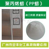 全年无忧价供应进口PP蜡聚丙烯蜡脱模剂 塑料流动剂