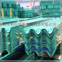 渭南富平县高镀锌钢护栏板可喷塑西安格拉瑞斯