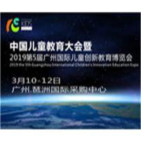 2019第5届广州国际儿童创新教育展,素质教育展,艺术教育展)