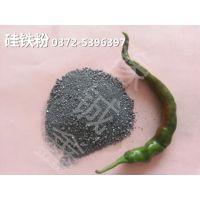 安阳豫铖鑫产期生产硅铁粉,品质保证,厂家直销