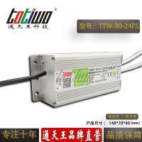 通天王24V3.33A(80W)银白色户外防水LED开关电源 IP67恒压直流