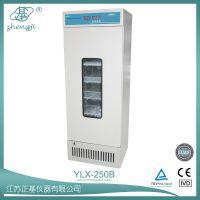 供应药品冷藏柜 江苏正基 YLX-150B/250B