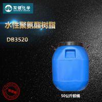 武汉双键 水性聚氨酯树脂 DB3520