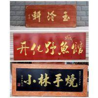 中式仿古牌匾 店铺金字招牌定做 实木雕刻工艺广告牌