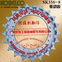 桂林神钢SK350-8矿山挖掘机履带驱动齿轮配件18027299616